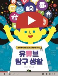 크리에이터를 꿈꾸는 어린이를 위한 유튜브 탐구생활