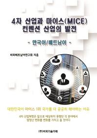 4차 산업과 마이스(MICE) 컨벤션 산업의 발전: 한국어/베트남어
