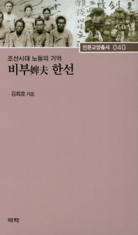 조선시대 노동의 기억 비부 한선