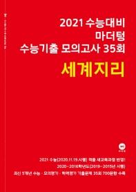 마더텅 고등 세계지리 수능기출 모의고사 35회(2020)(2021 수능대비)
