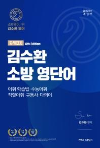 2022 김수환 소방 영단어(공채전용)
