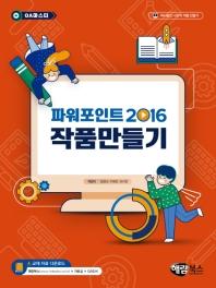 파워포인트 2016 작품만들기(OA 마스터)