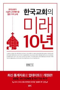 한국교회의 미래 10년