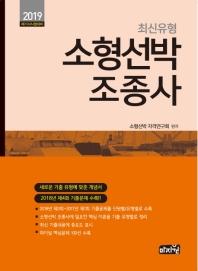 최신유형 소형선박조종사(2019)