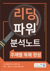 올바른책 리딩파워 분석노트 주제별 독해 완성(2020)