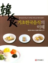 기초한국음식의 이해