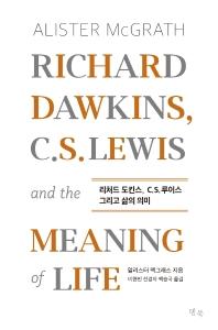 리처드 도킨스, C.S.루이스 그리고 삶의 의미