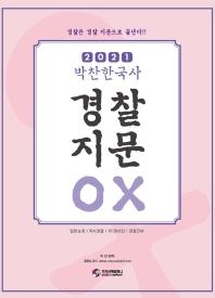 박찬한국사 경찰지문 OX(2021)