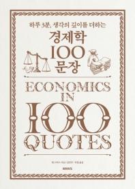 경제학 100 문장