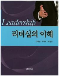 리더십의 이해