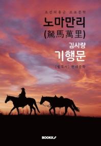 노마만리(駑馬萬里) - '조선의용군' 르포 문학 기행문