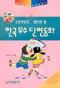 초등학생이꼭알아야할 한국 우수 단편동화