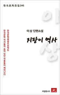 이상 단편소설 지팡이 역사(한국문학전집 241)