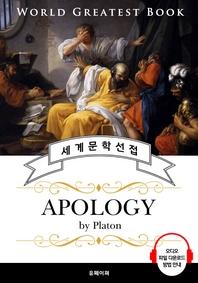 소크라테스의 변명 (Apology) - 고품격 시청각 영문판