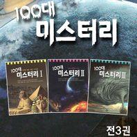 [황우출판사]100대 미스터리 [전3권] 마야문명/잉카문명/스핑크스