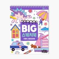 BIG 스케치북: 자동차, 공룡 컬러링