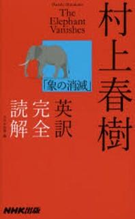 村上春樹「象の消滅」英譯完全讀解
