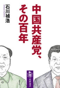 中國共産黨,その百年