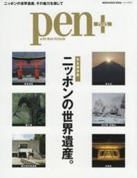 PEN+ 完全保存版ニッポンの世界遺産.