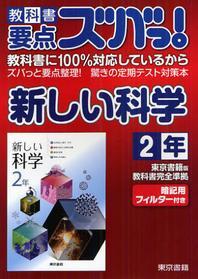 敎科書要点ズバっ!新しい科學 東京書籍版敎科書完全準據 2年