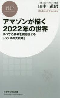 アマゾンが描く2022年の世界 すべての業界を震?させる「ベゾスの大戰略」