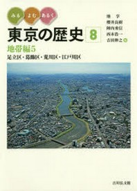 みる.よむ.あるく東京の歷史 8