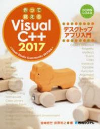 作って覺えるVISUAL C++ 2017デスクトップアプリ入門