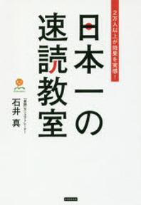 日本一の速讀敎室 2万人以上が效果を實感!