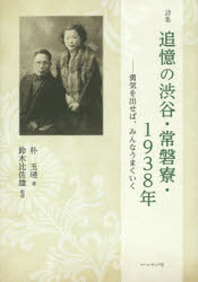追憶の澁谷.常磐寮.1938年 勇氣を出せば,みんなうまくいく 詩集