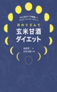月のリズムで玄米甘酒ダイエット 新月と滿月の「プチ斷食」でスリムに!キレイに!若#しく!