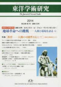東洋學術硏究 53- 1