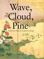 日本の圖像 波.雲.松の意匠