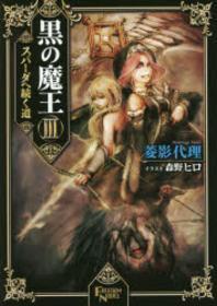 黑の魔王 3