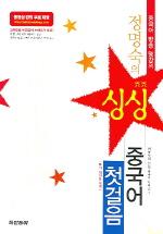 싱싱 중국어 첫걸음(2005)