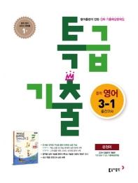 특급기출 중학 영어 중3-1 중간고사 기출예상문제집(윤정미)(2021)
