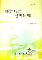 조선시대 선비연구