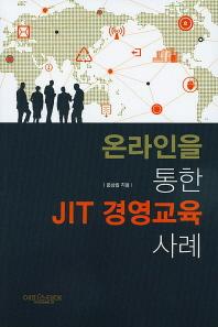 온라인을 통한 JIT 경영교육 사례