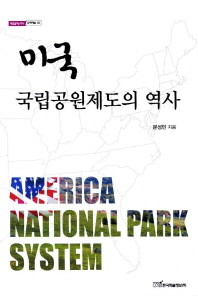 미국 국립공원제도의 역사