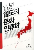 일본 열도의 문화 인류학