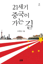 21세기 중국이 가는길