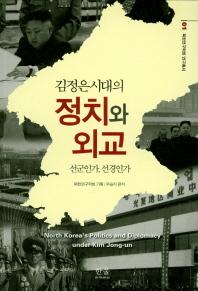 김정은시대의 정치와 외교