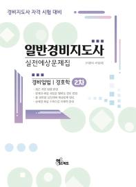 일반경비지도사 2차 실전예상문제집(2020)