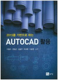 2015를 기반으로 하는 Auto CAD 활용