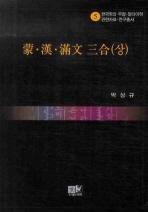 몽 한 만문삼합 (상)