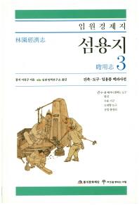 임원경제지 섬용지. 3: 건축 도구 일용품 백과사전