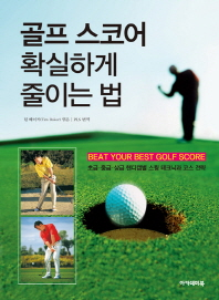 골프 스코어 확실하게 줄이는 법
