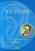 아동청능재활