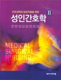 간호과학의 임상적용을 위한 성인간호학. 2