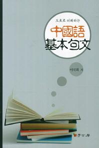 도표로 이해하는 중국어 기본구문
