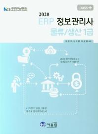 pass+ ERP 정보관리사 물류/생산 1급(2020)